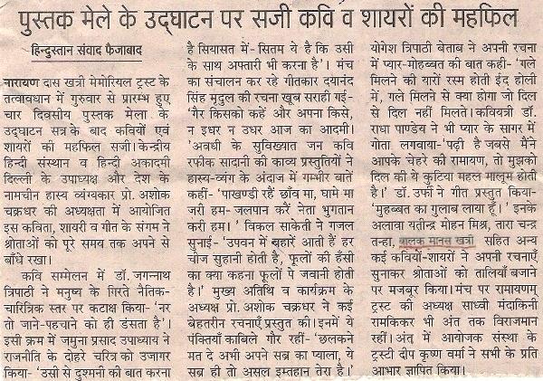 """""""Ashok Chakradhar जी से मुलाकात"""""""