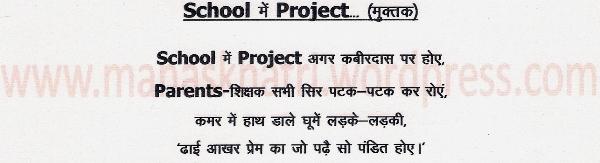 School में Project...
