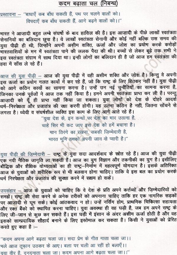 motherland | Manas Khatri 'Mastana': Hasya Hindi-Poet and Writer!