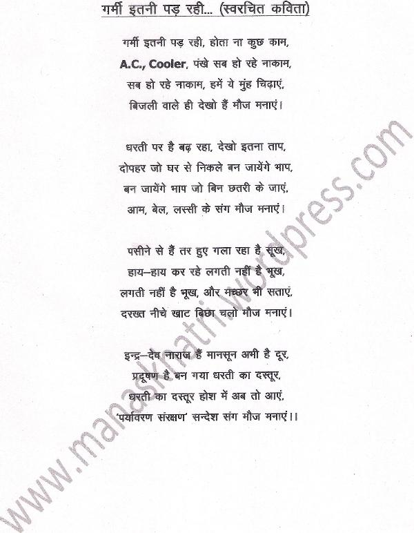 Hum (Poem)