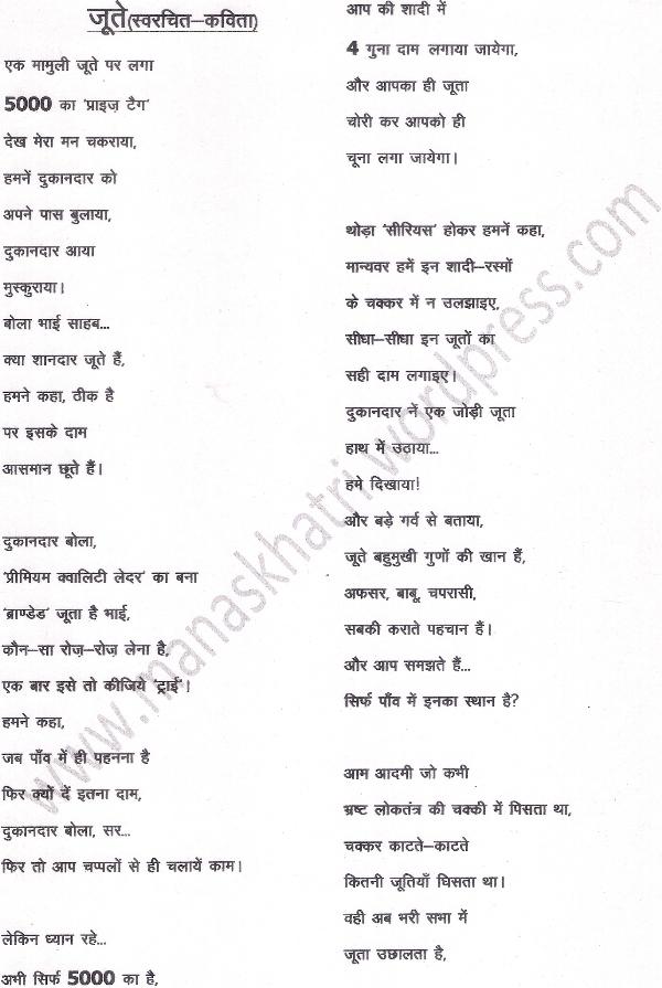 Manas Khatri 'Mastana': Hasya Hindi-Poet and Writer! A Common Man Poster