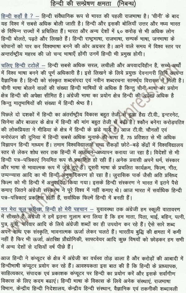 essay on aarakshan in english