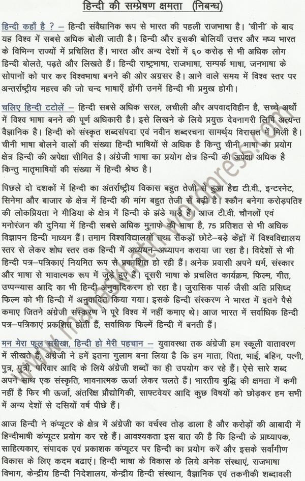 article in hindi on mehangai