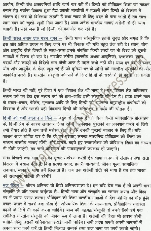 हिन्दी की सम्प्रेषण क्षमता -2