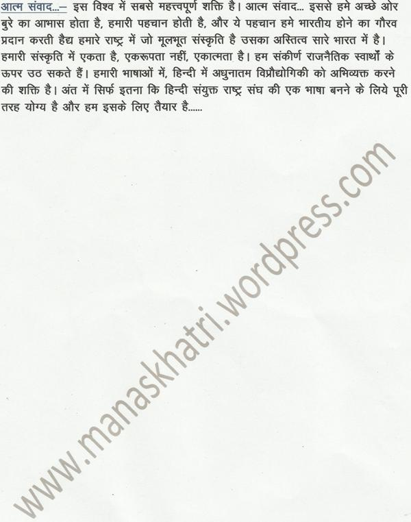 हिन्दी की सम्प्रेषण क्षमता -3