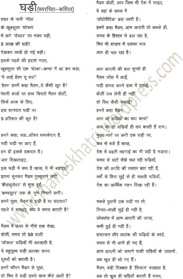 भ्रष्टाचार पर कविता – Poem on Corruption in Hindi – Lines Short Poems